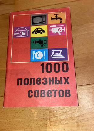 Книга 1000 полезных советов