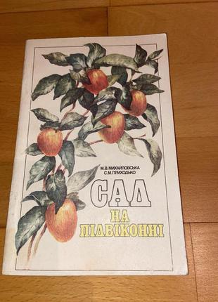 Книга сад на підвіконні
