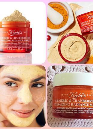 Kiehls turmeric & cranberry seed energizing radiance masque маска для мгновенного сияния кожи