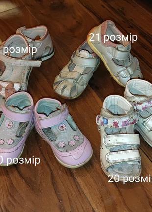 Босоніжки для дівчинки 20-23 розмір