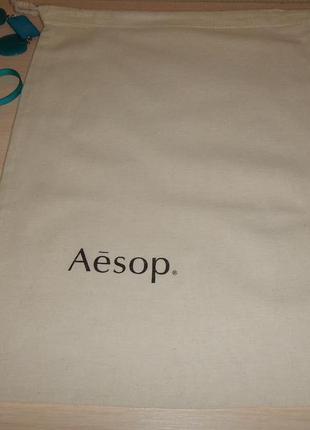 Сумка пыльник aesop