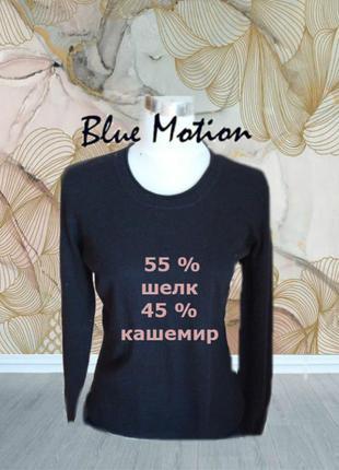 🦄🦄blue motion шелк+ кашемир нежный теплый женский свитер s черный 🦄🦄