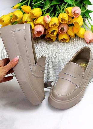 Кожаные туфли лоферы тауп беж визон  36-41р