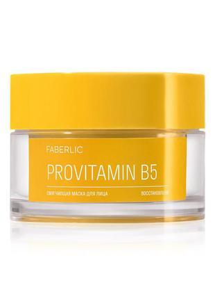 Маска для лица смягчающая provitamin «b5 - восстановление»