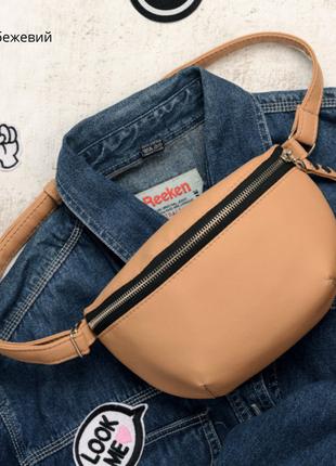 Жіноча сумка на пояс бананка ⭐ матова екошкіра доступні в різних кольорах!!