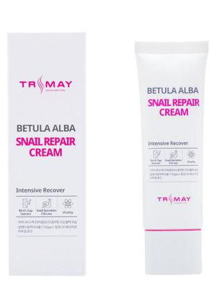 Trimay snail repair betula alba cream крем с берёзовым соком и муцином улитки