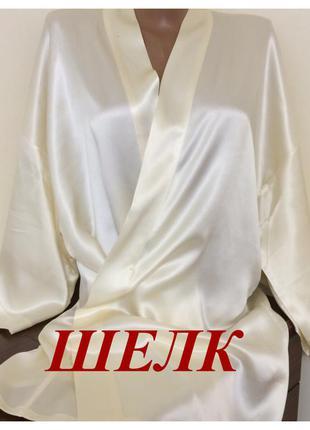 Новый  халат из натурального шелка от laura  asten