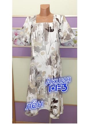 1+1=3 шикарное льняное натуральное платье миди atelier, размер 48