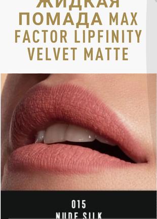 Жидкая матовая помада max factor lipfinity velvet matte