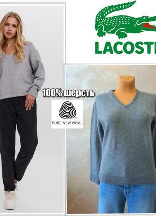 Lacoste джемпер с  v-образным вырезом 100 % шерсть  оригинал!