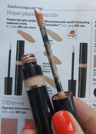 Коректор для шкіри навколо очей від mary kay