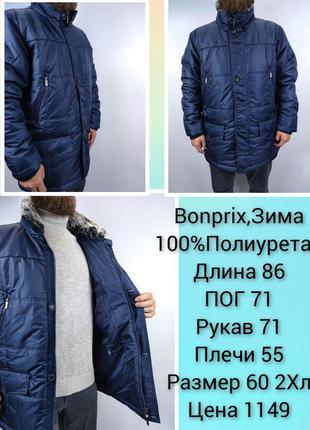 Зимняя мужская куртка bonprix , 60 2xl