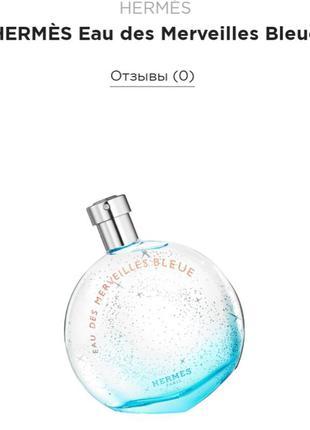 Распив eau des merveilles bleue
