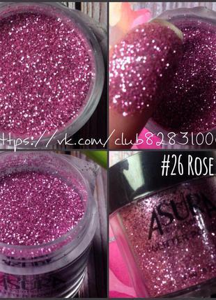Глиттер asura #26 rose