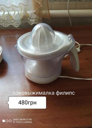 Цитруспрес соковыжималка