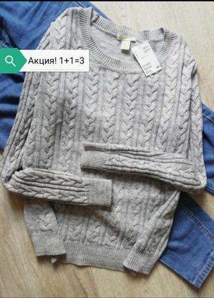 Hm стильный свитер оверсайз в косы, джемпер оверсайз в косы, пуловер, лонгслив, кофта
