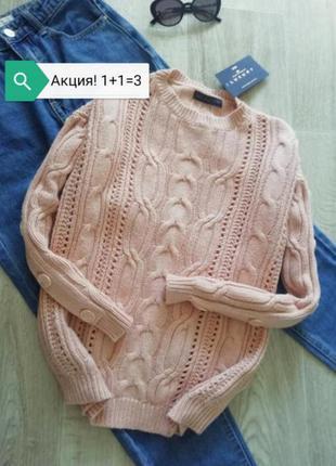 Трендовый плетеный свитер оверсайз в косы, джемпер оверсайз, пуловер в косы, свитшот, кофта