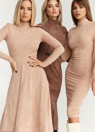 Нюдовое платье из мягкой замши  😻