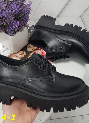 Туфли лоферы на тракторной подошве платформе натуральная кожа