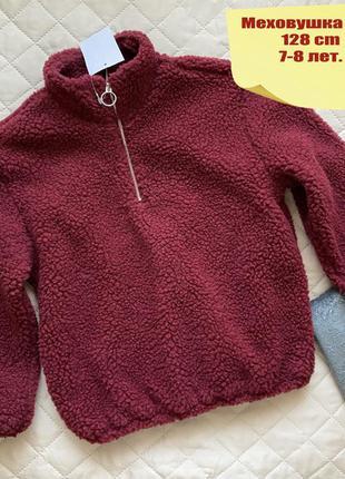 Мешовушка кофта свитер c&a 128 см 8 лет. меховая кофта флиска