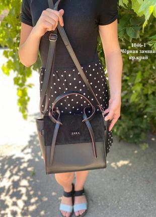 Новая модная сумка с натуральной замшей