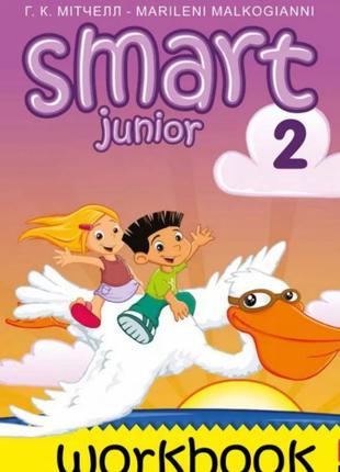 Зошит для учня. smart junior for ukraine 2 клас. workbook. англійська мова. мітчелл