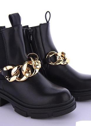 Детские челси ботинки с цепочкой  дитячі челсі ботінки з цепочкою