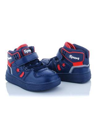 Детские синие высокие кроссовки ботинки для мальчиков стелька кожа