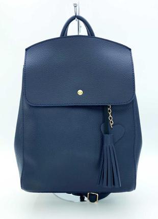 Рюкзак-сумка «сердце» синий