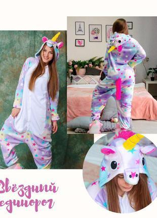 Пижама кигуруми звездный единорог - кігурумі єдиноріг детская женская кенгуру