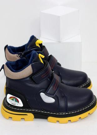 Детские синие демисезонные ботинки для мальчика на желтой подошве
