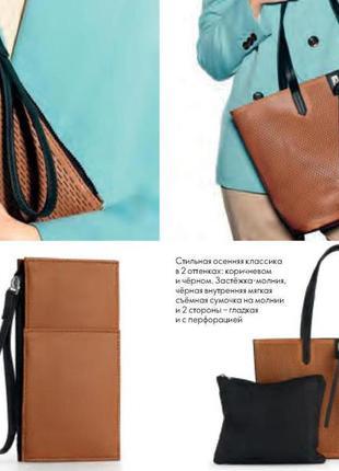 Новая сумка +кошелек