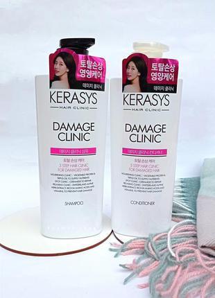 Набір по 600ml🔥 відновлення волосся kerasys damage clinic