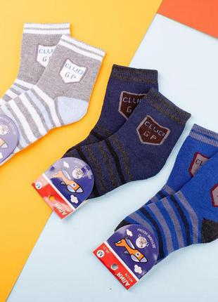 Шкарпетки дитячі 💙