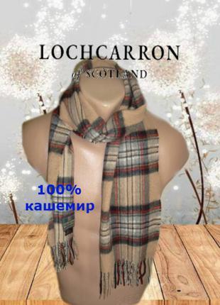💨❄lochcarron of scotland 100% кашемир шикарный теплый шарф  мужской в клетку  💨❄