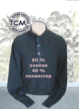 🌿🌿tcm tchibo хлопок стильный мужской свитер хлопок крупной вязки т. графит на пуговицах 🌿🌿