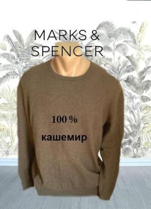 🌲marks & spencer autograph кашемировый мужской свитер кашемир коричневый меланж🌲