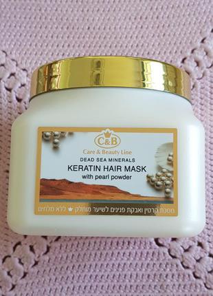 🍁sale🍁care & beauty line keratin hair mask with pearl powder кератиновая маска с жемчужной пудрой израиль