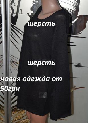 Кофта свитер шерсть рукав клеш с разрезами и шнурками
