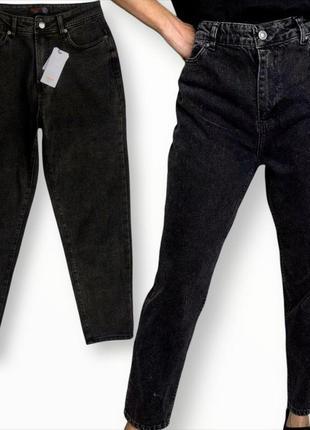 Шикарные стильные графитовые  джинсы мом slouchy с высокой посадкой