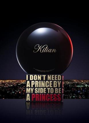 I don't need a prince by my side to be a princess by kilian парфюмированная вода  ( пробник распив)
