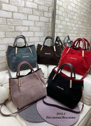 Комплект сумка и клатч