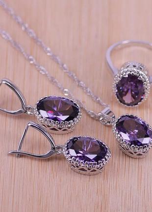 Комплект украшений женский цепочка с кулоном, серьги и кольцо с фиолетовыми камнями код1927
