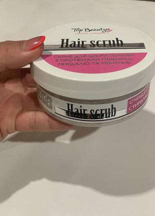 Натуральный состав ! скраб -пилинг  для кожи головы