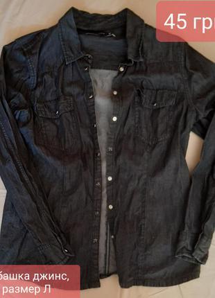 Джинс рубашка