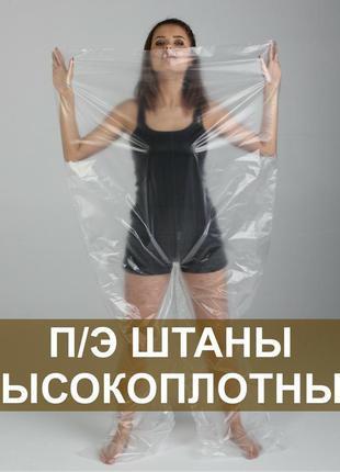 Универсальные супер плотные полиэтиленовые штаны для проведения обертываний и spa -процедур