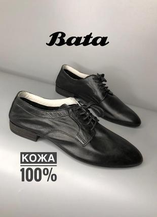 Bata туфли из натуральной кожи легкие ботинки дерби на шнуровке эспадрильи owens rundholz allsaints