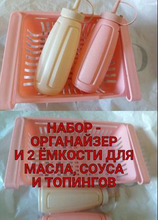 Набор органайзер в холодильник, для еды, дополнительная полочка в холодильник, и две ёмкости для соусов или  растительного масла.