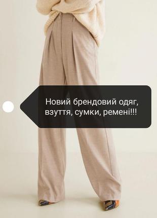 Крутые брюки mango suit , стиль dad's trousers, размер 38 m, новые с этикеткой!