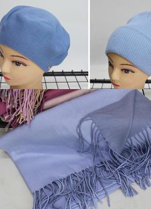 Набор шапка или берет с шарфом палантином кашемировый